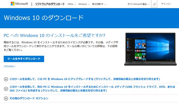 Windows10アップグレードプログラム