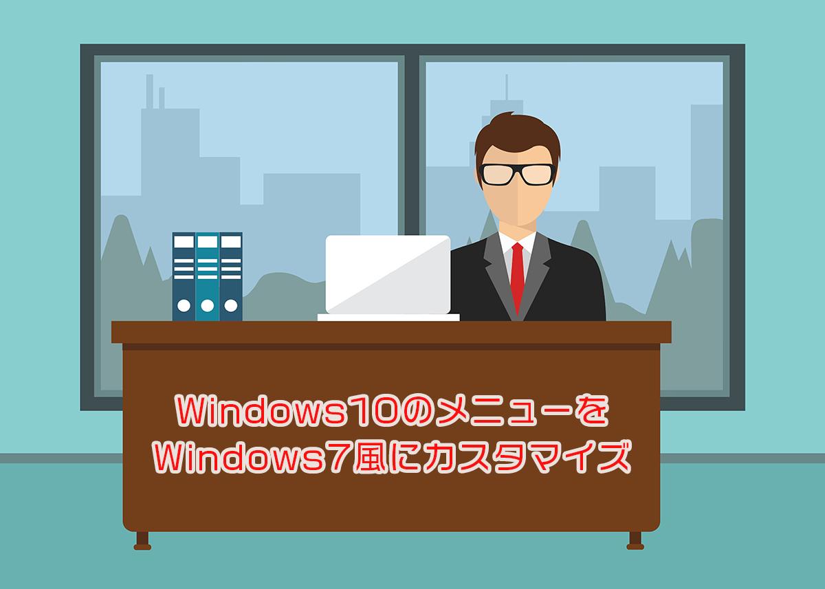 Windows10メニューカスタマイズ