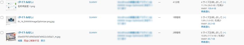 Wordpress 画像圧縮