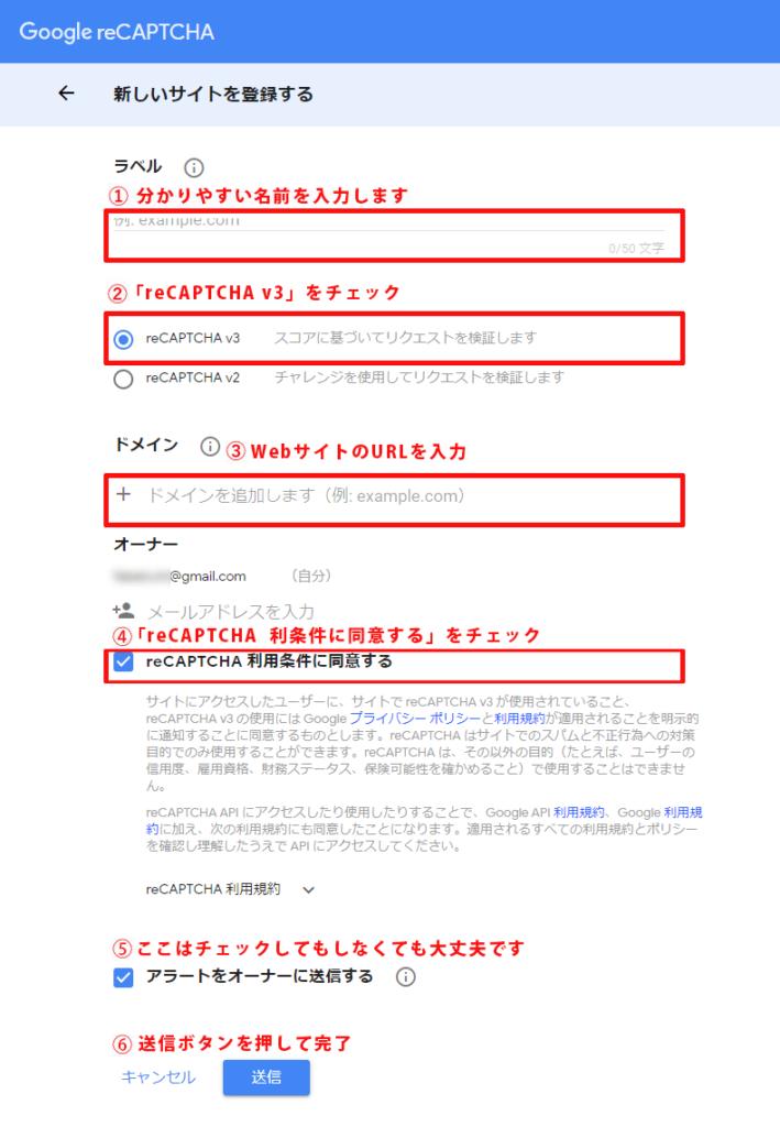 Wordpress 迷惑メール