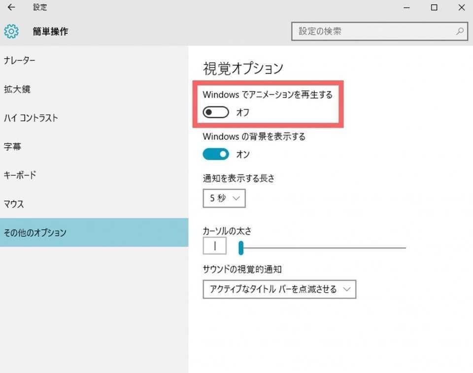 Windows10 遅い