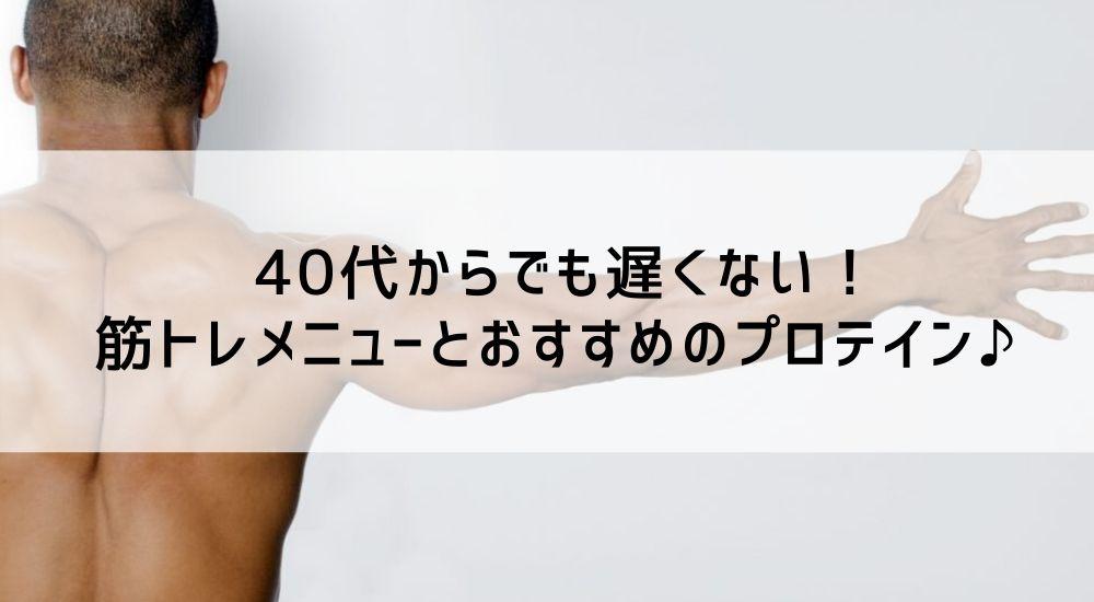 40代 筋トレ