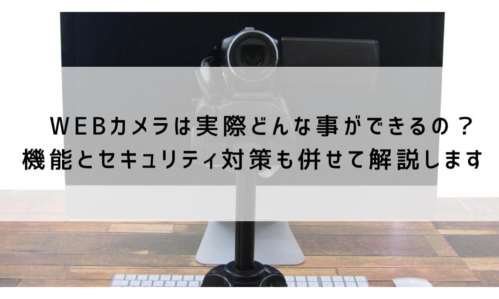 WEBカメラ 機能と使い方