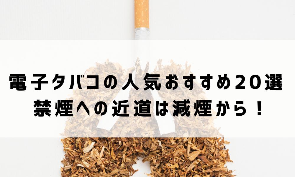 電子タバコ 人気おすすめ15選