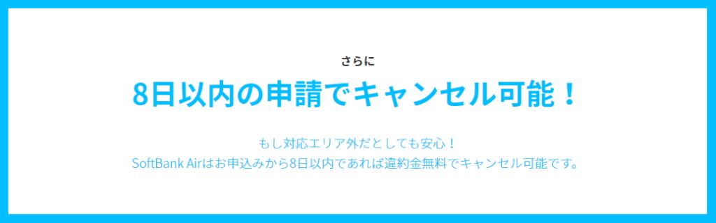 Softbank-Air(ソフトバンクエアー) キャッシュバック