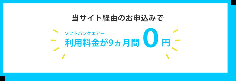テレワーク Softbank Air 月額利用料9か月無料