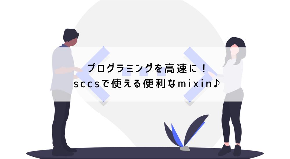 プログラミング sccs mixin